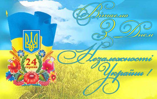 Вітання з Днем Незалежності України! | Рада адвокатів Київської ...