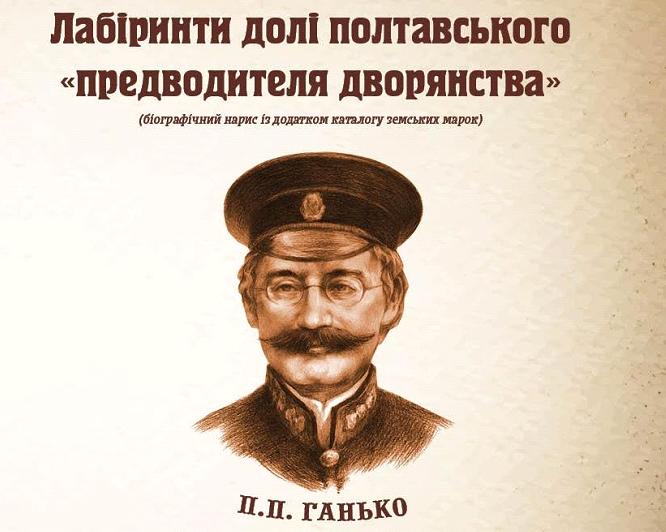 Павло Ганько – не «шахрай-філателіст»: його іменем можна пишатися