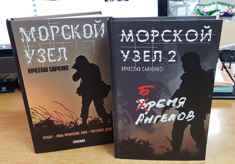 """""""Морський вузол-2"""": з думками про життя словами про війну"""