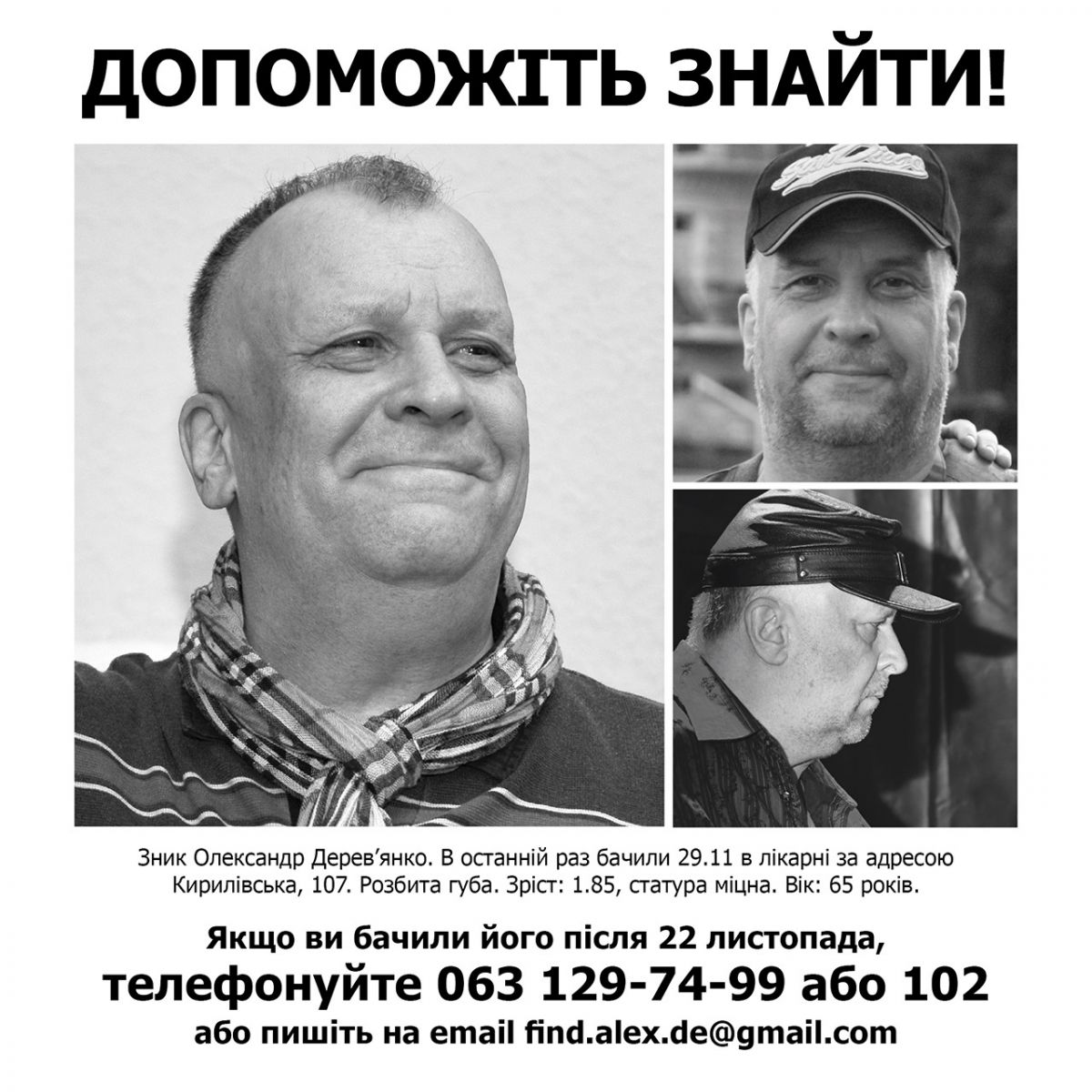 Заклик про допомогу: безвісти зник музикант Олександр Дерев'янко