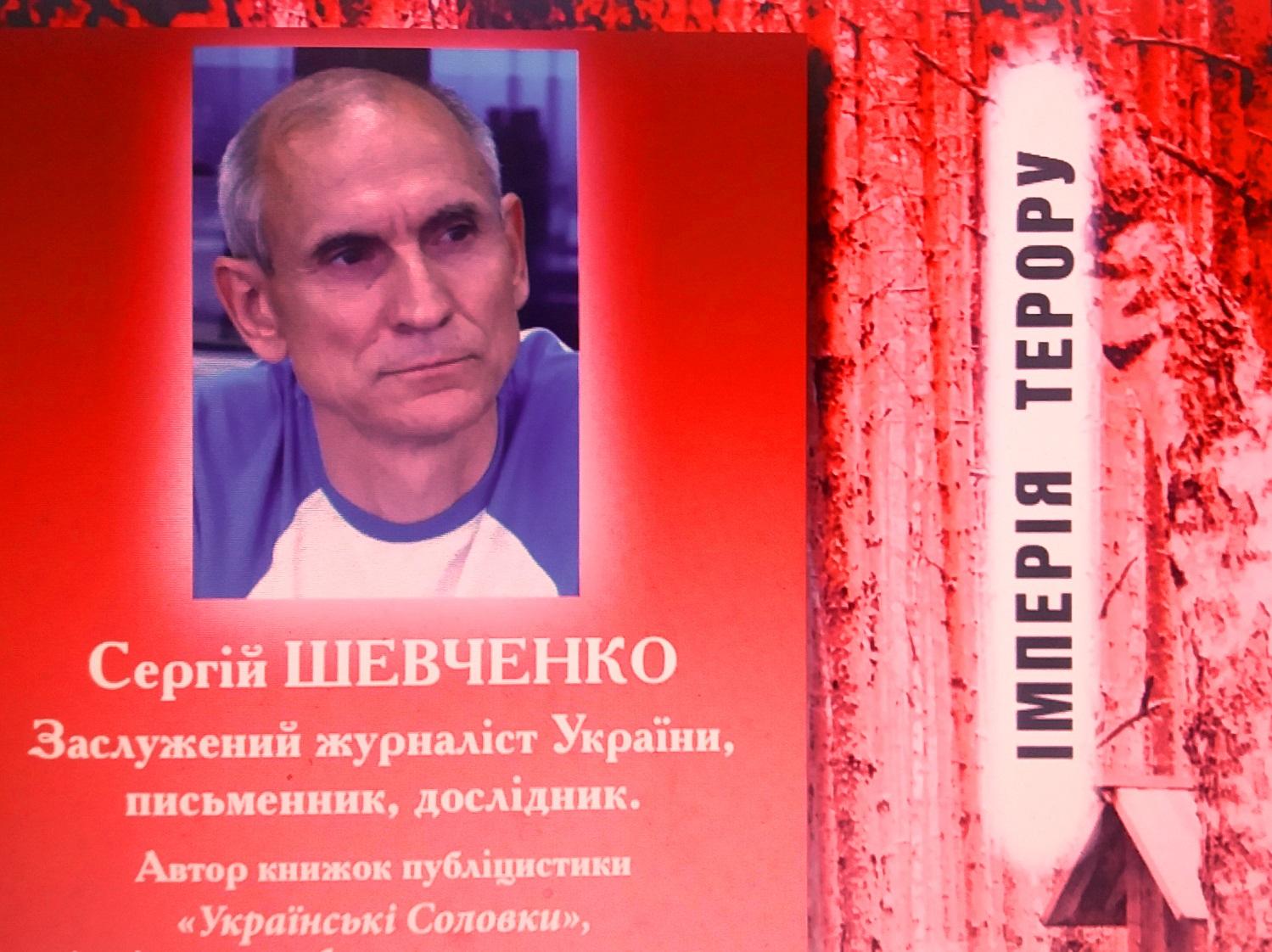 Пам'ять народу в книжці «Імперія терору»