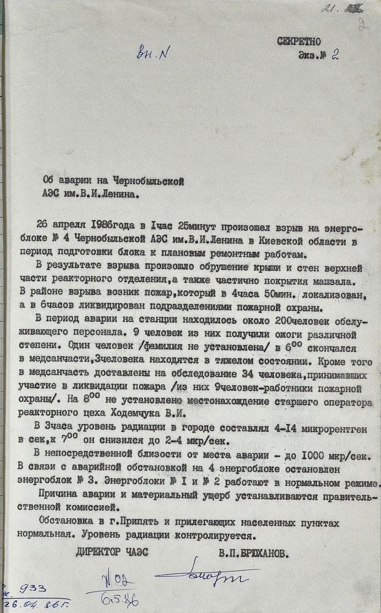 Чорнобильське досьє КГБ