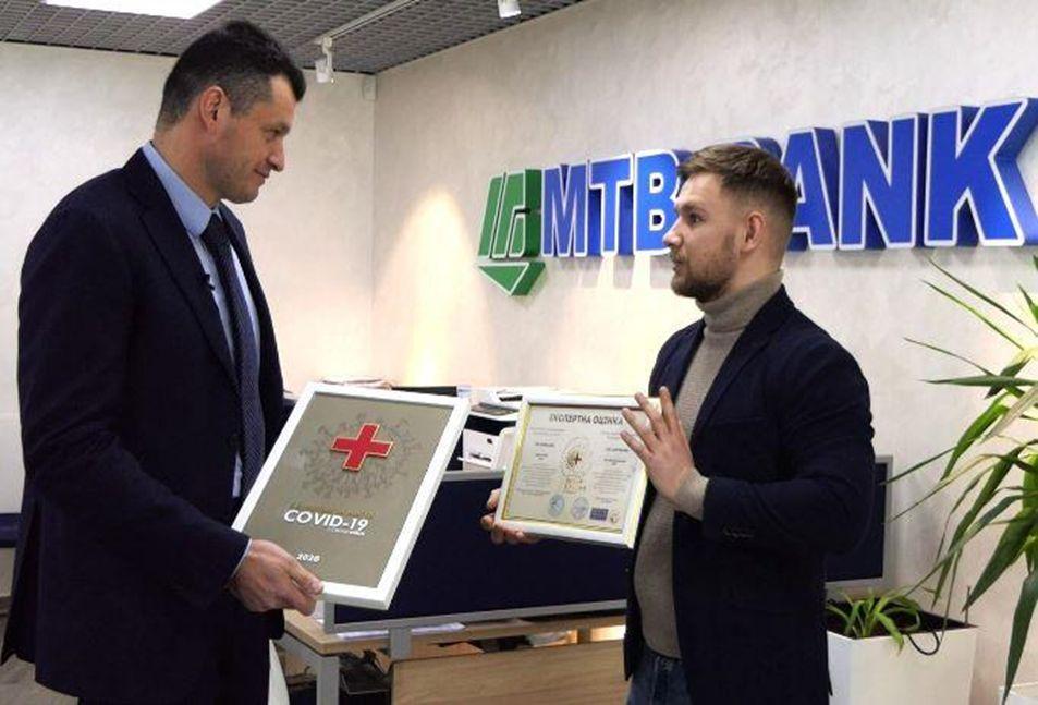 МТБ БАНК получил награду от «Вибір Країни» за противодействие пандемии коронавируса