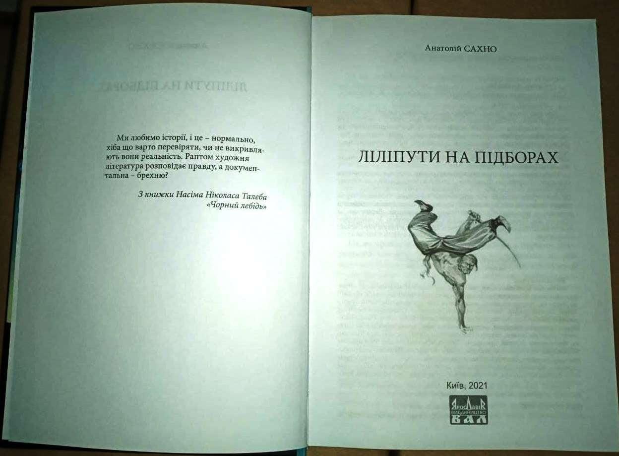 Роман Анатолія Сахна «Ліліпути на підборах»: бити не можна хвалити