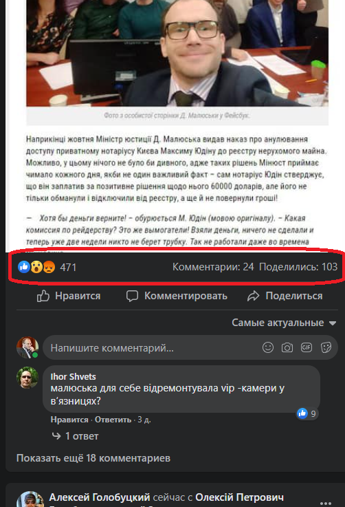 «Горячий» обзор соцсетей: кто стоит за очередной медийной атакой на Минюст?