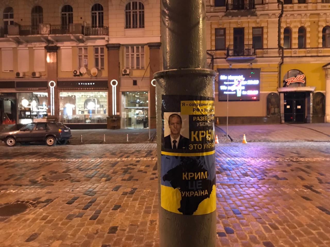 """""""Крим - це Україна!"""" - тонкий тролінг російських дипломатів (фоторепортаж)"""