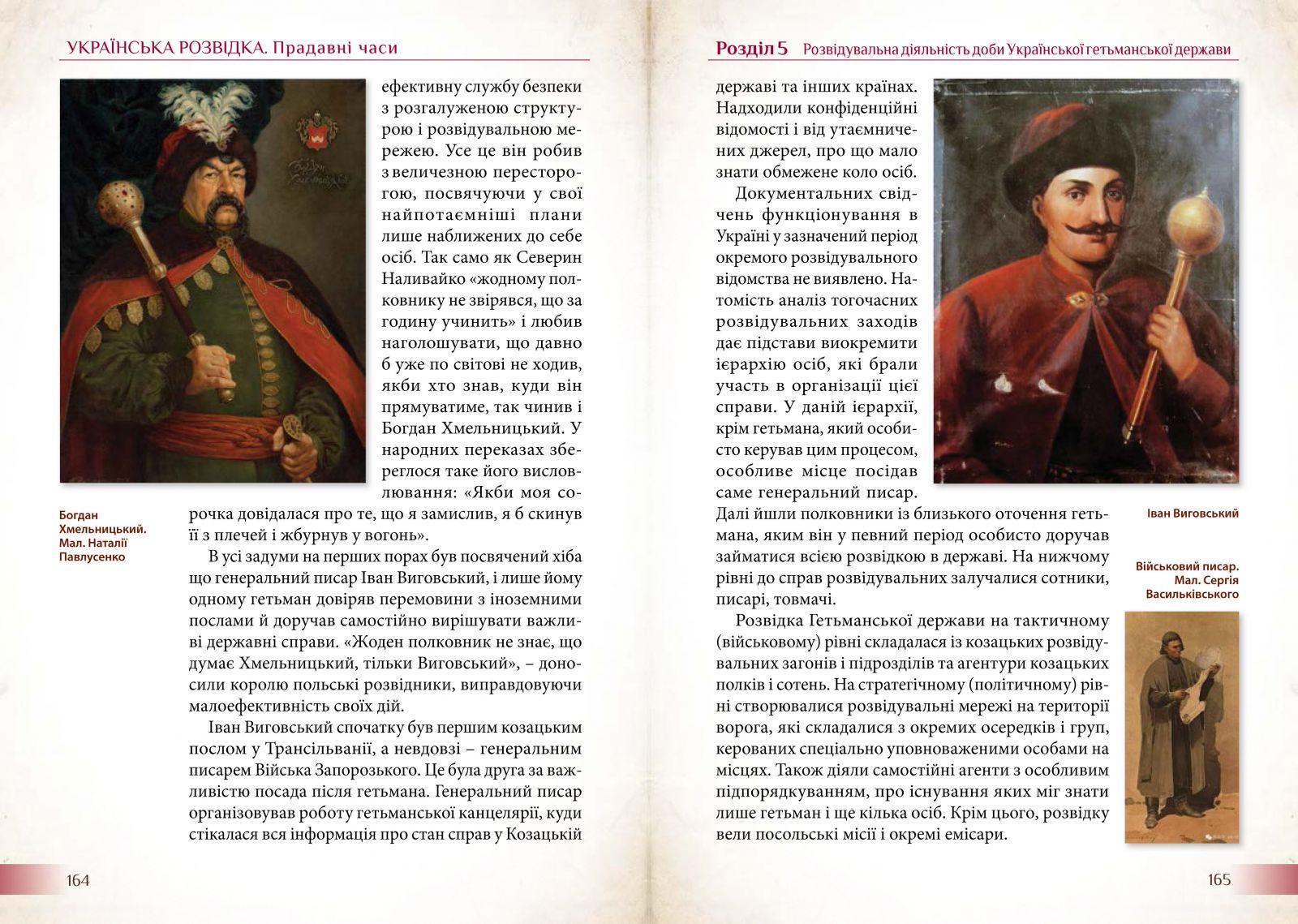 Українська розвідка. Погляд у минуле