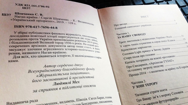 Предтеча книжки «Наган-країна» – спецпроект «Вектор-ньюз»